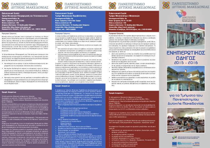 2015-06-17 Enimerotikos odigos PDM