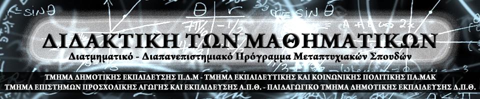 mathmast