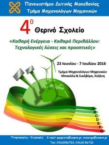 ΑΦΙΣΑ ΘΕΡΙΝΟ ΣΧΟΛΕΙΟ 31-05-2016