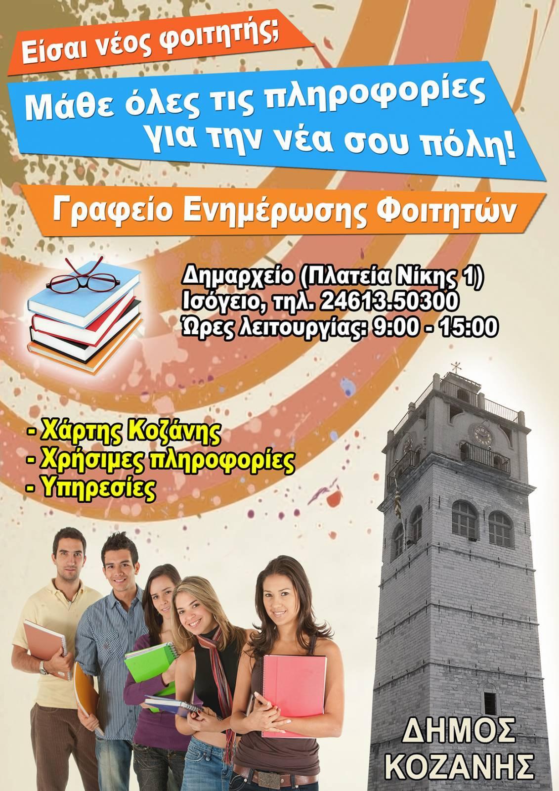 2015 09 01 Grafeio foititon Dimos Kozanis